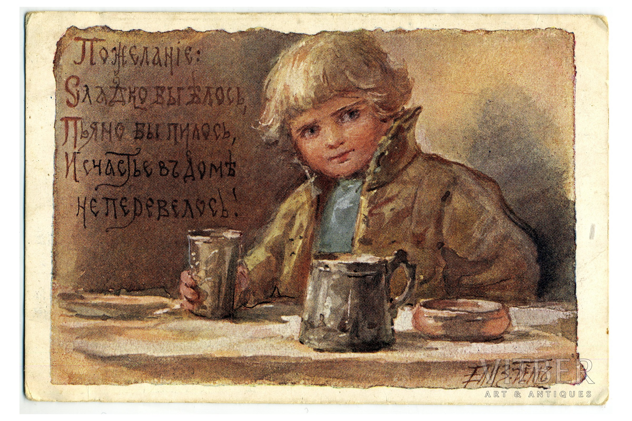 Вместе картинка, поздравительные дореволюционные открытки