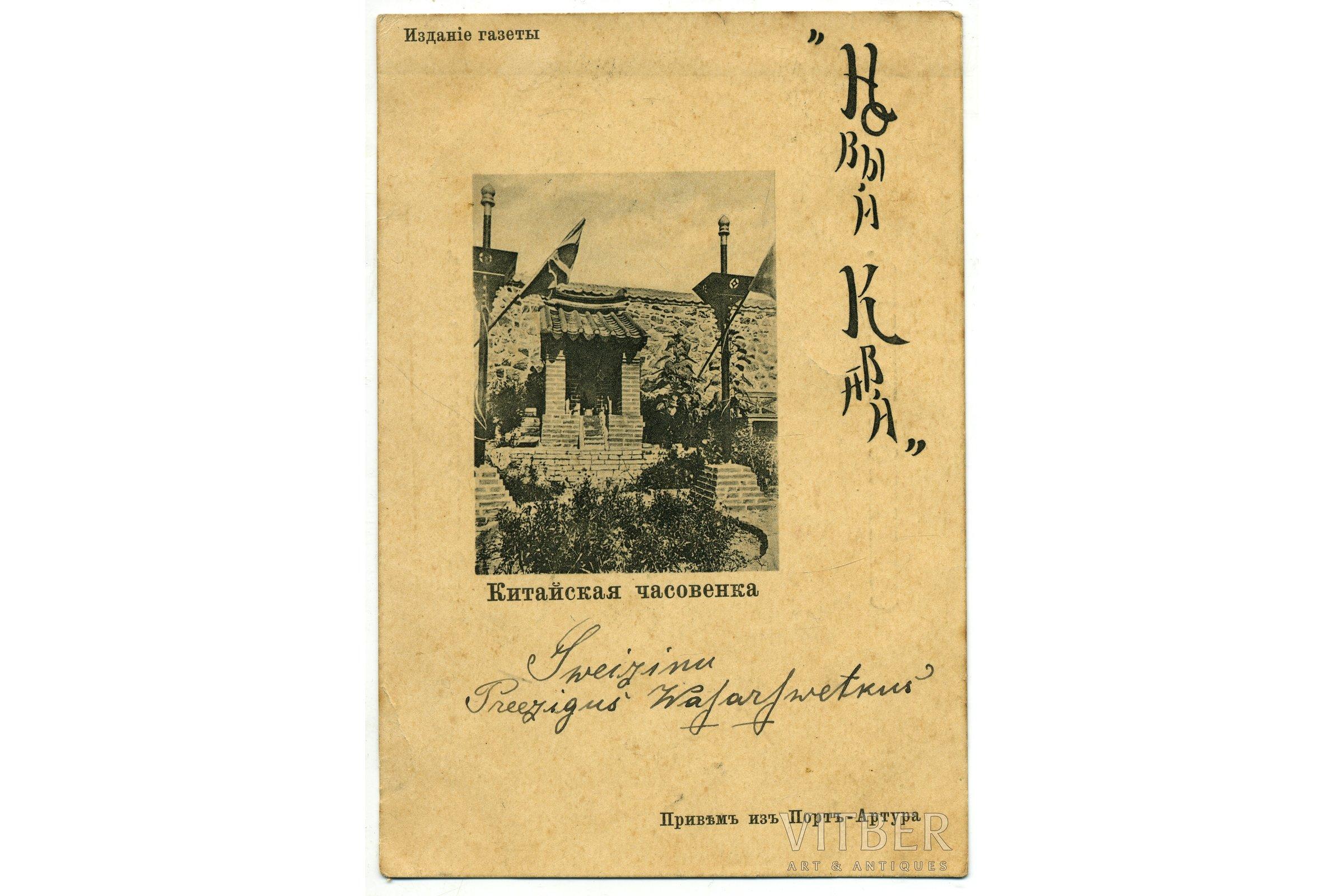 открытки из порт-артура расскажем