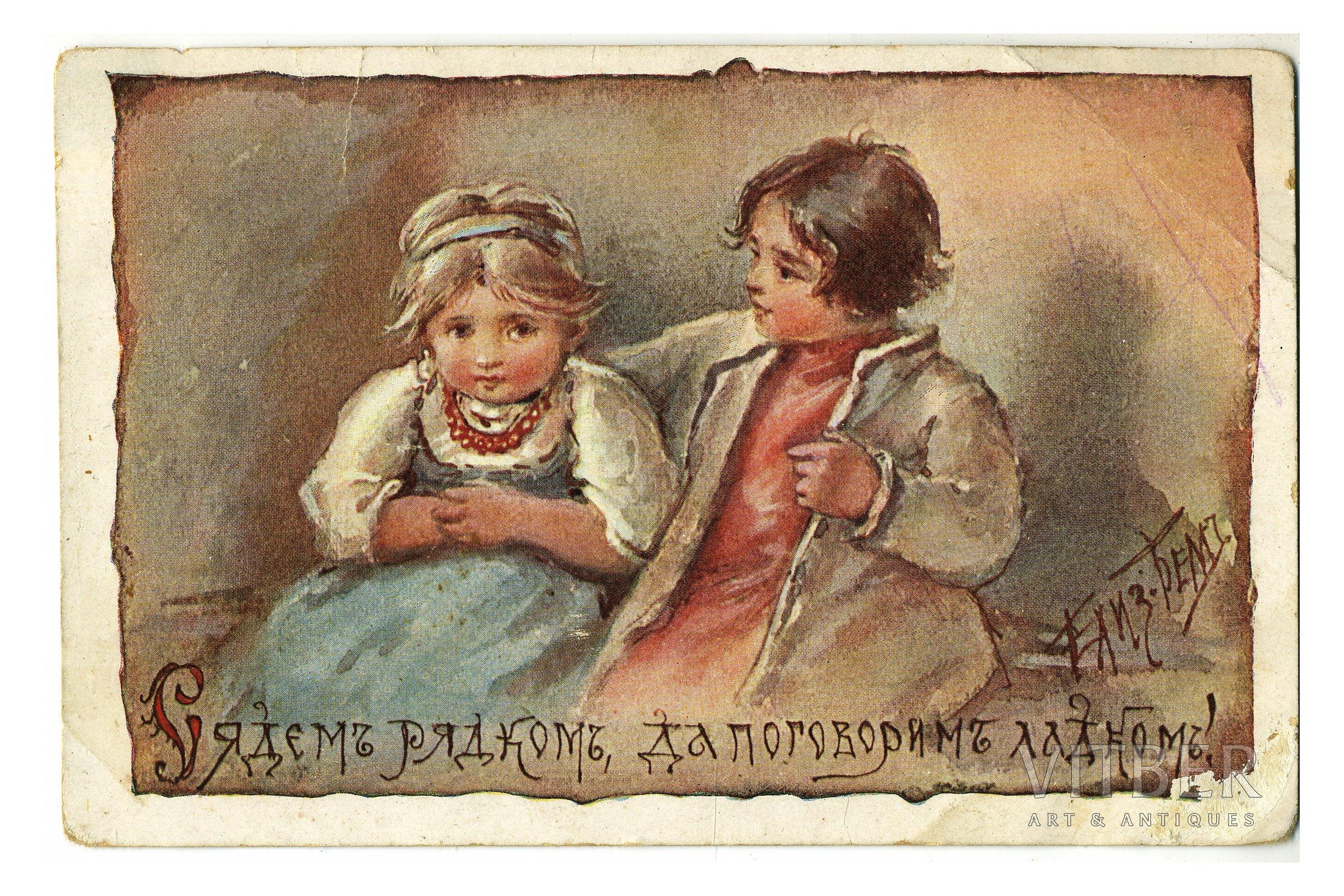 Старинные открытки бема