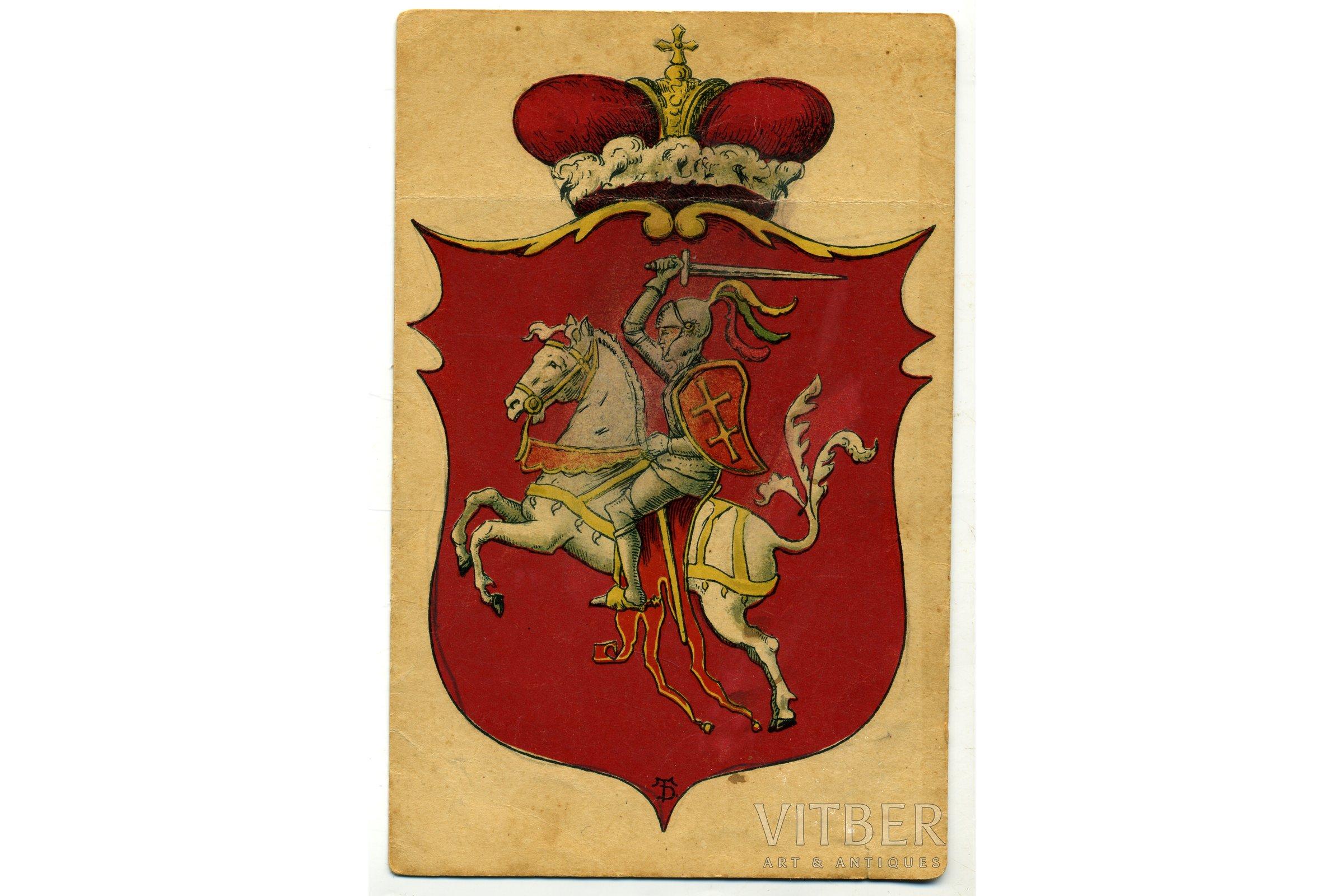 Днем рождения, открытка с гербом погоня