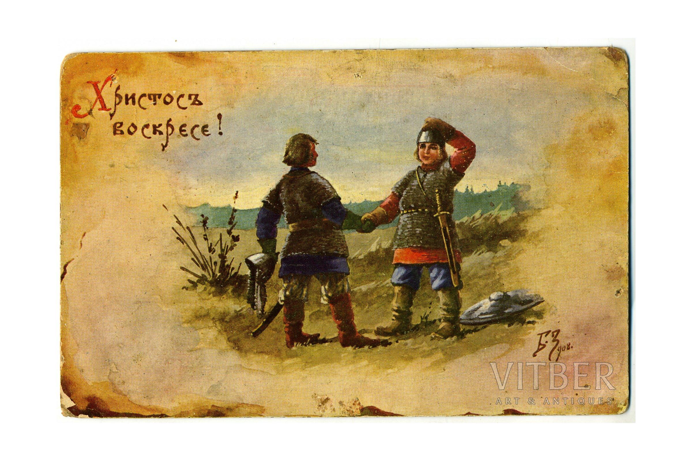 Зворыкин художник открытки