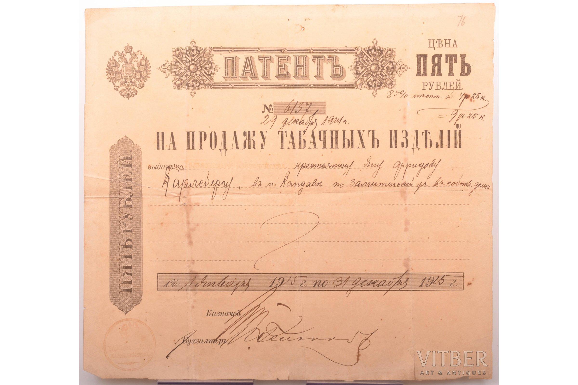 патент продажа табачных изделий