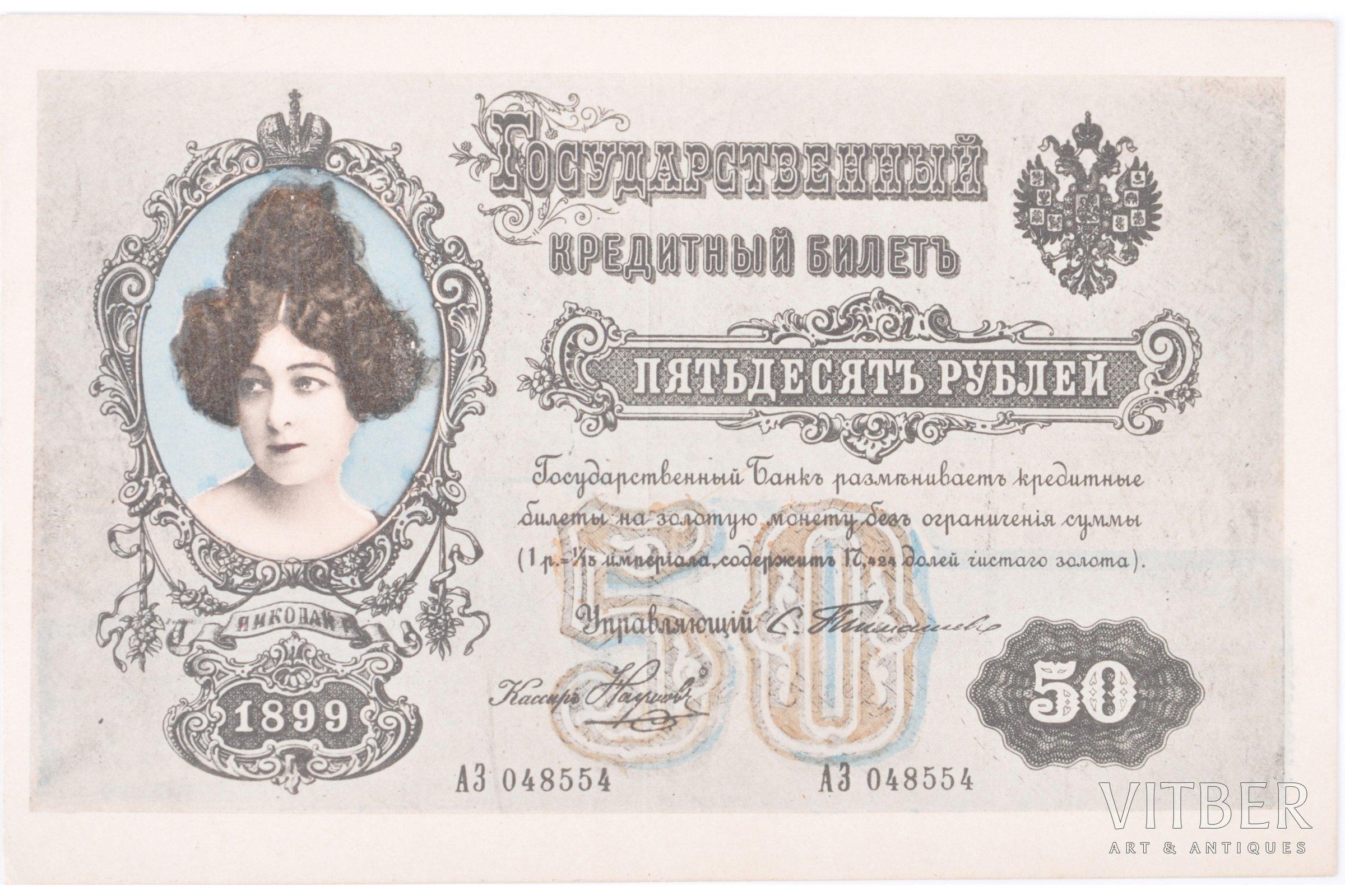 Открытка 50 рублей, открытки