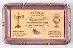 """paliktnis dārglietām, sudrabs, 88 prove, emalja, 1908 g., 120.55 g, """"Faberžē"""" firma, meistars Fjodor..."""
