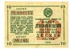 10 rubļi, loterijas biļete, 1941 g., PSRS...