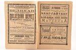 """""""Рабочий и театр"""", 1926, 1928, 1932, 1935 g., zīmogi, (1926) Nr. 1 - 36, 38, 39, 43-52; (1928) Nr. 1..."""