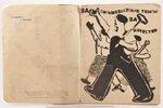 """С. Маршак, """"Доска соревнования"""", 1931 g., """"Молодая Гвардия"""", ОГИЗ, Maskava-Ļeņingrada, 22.5 x 17.7 c..."""