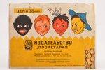 """Д. Виленский - Л. Гамбургер, """"Радио-газета малышам всего мира"""", 1928(?) g., ПРОЛЕТАРИЙ, Harkova, 14..."""