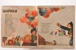 """Евгений Шварц, """"Шарики"""", рисунки Алексея Ефимова, 2-е издание, """"Радуга"""", Leningrad, 10 pages, 22.3 x..."""