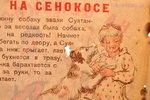 "Б. Смирнов, ""На сенокосе"", 1927, издание Г. Ф. Мириманова, Moscow, pages fall out, damaged pages, 12..."