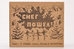 """Снег пошел!"", текст Г. Ромма, 1946 г., 10 x 12 cm, рисунки Н. Кочергина, книга-раскладушка..."