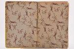"""Л. Евгеньев, """"Новый дневник Мурзилки"""", кругосветное путешествие лилипутиков (со 120 рисунками в текс..."""