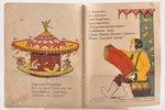 """Мих. Андреев, """"Масляница"""", рисунки В. Апостоли, 1926(?) г., """"Радуга"""", Ленинград, 18.9 x 14.5 cm..."""