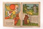 """Мих. Андреев, """"Небылицы"""", рис. Н. Фогт, 1927 g., """"Радуга"""", 19.2 x 14.4 cm..."""