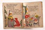 """Ольга Бич, """"Мал-малышок"""", рисунки В. Апостоли, 1926 g., """"Радуга"""", 18.7 x 14.7 cm..."""