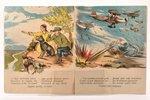 """М. Миршакар, """"Дар посбонии ватан - На страже Родины"""", 1940, Нашриёти Давлатии Точикистон, Stalinabad..."""