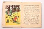 """Л. Толстой, """"Три медведя"""", худ. Ю. Васнецов, edited by Е. Оболенская, 1937, Детиздат ЦК ВЛКСМ, Mosco..."""