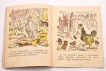 """А. и П. Барто, """"Считалочка"""", серия """"Для маленьких"""", литографии по рисункам Г. Комарова, edited by А...."""