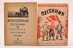 """2 grāmatas: """"Комсомольский песенник"""" - """"Колхозный песенник - Збiрник колгоспiвских пiсень"""", 1926-193..."""
