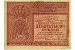 10 000 rubļi, banknote, 1921 g., PSRS...