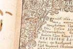 """""""Святейший Правительствующий Всероссийский синод"""", 1782, Kiev, 8+57+57+54+56 pages, leather binding,..."""