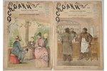 """""""Осколки"""", еженедельный иллюстрированный журнал, № 29, 40, 42, 45, redakcija: Н. А. Лейкин, 1886 g.,..."""