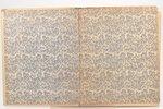 """Лукашевич Клавдия, """"Детские праздники"""", сборник (для родителей, воспитателей  и старших братьев и се..."""