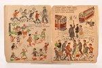 """Л. Зилов, """"Городская улица"""", 2-е издание, рис. А. Соборовой, 1929, издание Г. Ф. Мириманова, Moscow,..."""