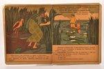 """И. Кнебель, """"Лутошенька"""", Москва, 27 x 21.7 cm, сказка записана в Троицкой вол., Рыбинского уезда, Я..."""
