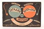 """С. Маршак, """"Синие загадки, красные разгадки"""", третье издание, Государственное издательство, Ļeņingra..."""