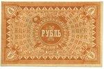 1 рубль, временный разменный знак, СССР...