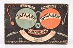 """С. Маршак, """"Синие загадки - красные разгадки"""", третье издание, художники Б. Татаринов, Е. Дорфман, 1..."""