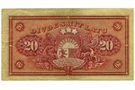 20 lats, banknote, 1924, Latvia, ADDITIONAL PHOTOS ON ENLIGHTENMENT...