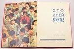 """""""Сто дней в Китае"""", Фотографии Дм. Бальтерманца, edited by Н. Т. Федоренко, compiled by И. В. Долгоп..."""