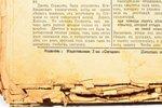 """""""Сегодня вечером"""", 1933 - № 174-191, 193-197, 199-202, 204-224; 1935 - № 226-251, 277-283, 285-300;..."""