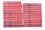 """А. Ф. Писемский, """"Полное собрание сочинений"""", Том 1-24. Второе посмертное полное издание, дополненно..."""