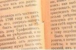 """А. С. Пушкин, """"Повести"""", Покойнаго Ивана Петровича Белкина. Изданныя А. П.  1830. Выстрел, Метель, Г..."""