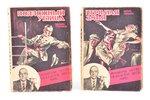 """Эдгар Уоллес, 2 книги: """"Пернатая змея (Гукумац)"""", 149 lpp., """"Подложный убийца"""", 159 lpp.,  1930 g.,..."""