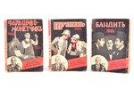 "Эдгар Уоллес, 3 книги: ""Фальшивомонетчик"", 1929 г., ""Шутник"", 1930 г., ""Бандит"", 1930 г., Книгоиздат..."
