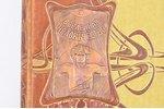 """""""Вселенная и человечество"""", Том I-V. История исследования природы и приложения её сил на службу чело..."""