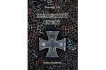 """""""Железный крест"""", Ульянов В.Б., 2014, Rusfront..."""