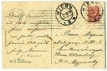 открытка, поздравление, Российская империя, начало 20-го века, 13,8x8,8 см...