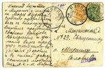 открытка, поздравление, Российская империя, начало 20-го века, 13,5x8,5 см...