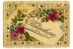 открытка, поздравление, Российская империя, начало 20-го века, 12,5x8,5 см...