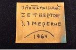 """Павел Антокольский, """"Четвертое измерение"""", AUTHOR'S AUTOGRAPH AND COVER, стихи 1962-1963, оформление..."""