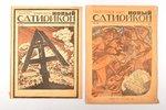 """Новый Сатирикон"", № 43,45 (1917 г.), № 10,11 (1918 г.), edited by А. Т. Аверченко, Арк. Бухов, 1917..."