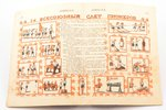 """Мурзилка"", № 10 (октябрь), redakcija: Феликс Кон, 1929 g., ""Правда"", издание ""Рабочей газеты"", Mask..."