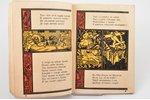 """Е. Я. Данько, """"Иоганн Гутенберг: поэма для детей среднего возраста"""", рис. В. Тронова, 1925 г., """"Раду..."""