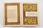"""Е. Я. Данько, """"Иоганн Гутенберг: поэма для детей среднего возраста"""", рис. В. Тронова, 1925, """"Радуга""""..."""