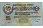 25 rubles, banknote, 1947, USSR, XF, VF...